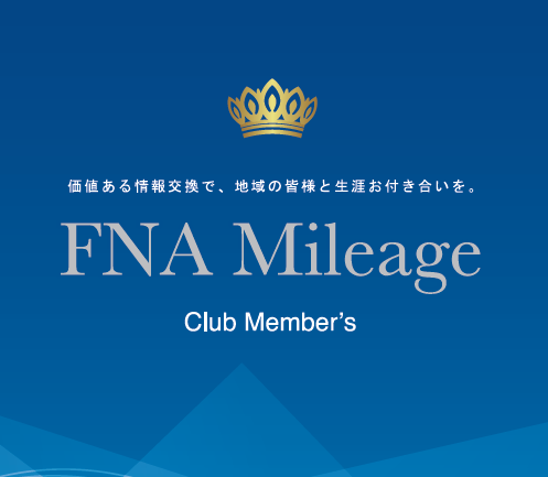 FNA Mileageの説明