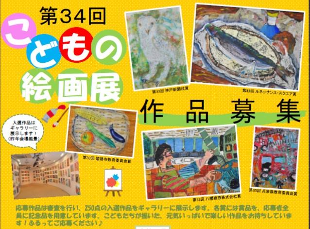 子供の絵画展 作品募集