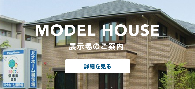 MODEL HOUSE 展示場のご案内