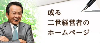 香山廣紀 かく挑み、かく歩む。或る二世経営者のホームページ