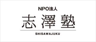 NPO法人 志澤塾